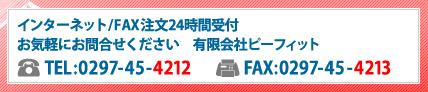 インターネット/FAX注文24時間受付 TEL:0297-45-4212 FAX:0297-45-4213